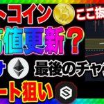 【仮想通貨】ビットコイン最後のチャンス!ここで上昇しなければ終了!イーサ爆益ショートポイントはここ!