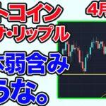 【弱気相場】仮想通貨が軟調な値動き…ビットコイン・主要アルトコインはどうなる?今後の見通しと売買戦略。【イーサリアム】【リップル】