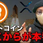 【ビットコイン&アルトコイン】まだまだ上昇!?ここからが本番!直近の動向に要注目!!