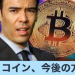 ビットコイン、「この」レベルで方向が決まる!