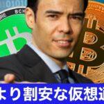 ビットコインより割安な仮想通貨はどれ?