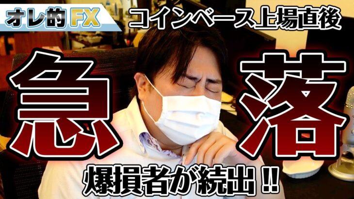 仮想通貨コインベース上場がヤバイ!!株価急落で爆損者続出!!!
