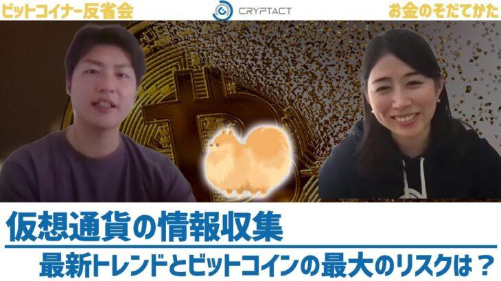 仮想通貨メディアの活用術&今ビットコインが抱える最大のリスクとは?【仮想通貨トレーダー育成 vol.25】