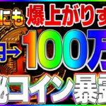 【仮想通貨】関係者から聞いた1万円→100万円爆上がりコイン情報!ビットコイン爆益エントリーポイント発見!