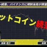 【10分解説】ビットコイン続落、バイナンスに規制当局が調査
