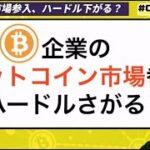【10分解説】企業のビットコイン市場参入、加速か?