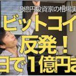ビットコイン爆反発上昇!2日で1億円きた。仮想通貨はまだ上がる!?