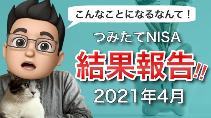 【2021年4月版】積立NISAをやってみた結果を公開!