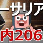 イーサリアム年内206万円の分析結果が登場。ビットコインを超えるのか