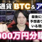 仮想通貨3,000万円分購入。上昇目線の決め手は?後半に僕が最近の仮想通貨の値動きを的中できている理由を話します。