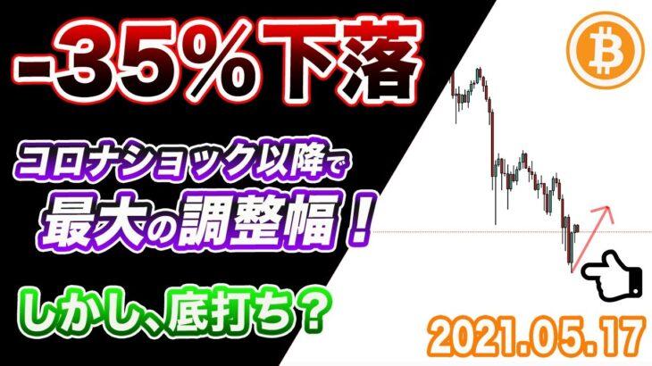 【仮想通貨】コロナショック以降初の-35%下落!しかし、底打ちの可能性が高いと思う理由【BTC 仮想通貨相場分析・毎日更新】