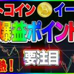 【仮想通貨】イーサ最高値あり得る!ビットコインは39000→34000ドル?暴落!?
