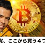 仮想通貨、ここから買う4つ銘柄、ビットコインを避ける