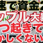 【リップル買い増しチャンス継続!!】やはり400円は固い!!