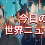 国際ニュース5/22、中国が仮想通貨マイニング&取引規制強化、緊急事態宣言下で東京五輪開催、ECB欧州銀22年まで緩和継続、JR九州MSCI除外、SMA移動平均の設定