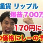仮想通貨 リップル 5月の価格にしーの予想します!爆益700万円! XRP170円突破!