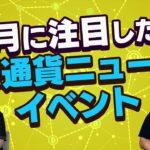 【6月号】6月に注目したい仮想通貨/ブロックチェーンニュース・イベント