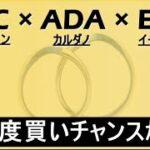 【ビットコイン × ADA × ETH】来週は最後の買いチャンス。イーサリアムの反省会。