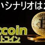 【ビットコイン BTC】ロングエントリーポイントを詳細に解説。
