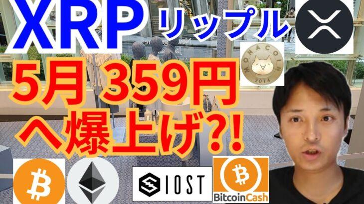 【仮想通貨BTC, ETH, XRP, IOST, BCH, MONA】リップル5月に359円へ爆上げ⁉️