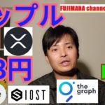【仮想通貨BTC, ETH, XRP, IOST, GRT(the Graph)】リップルとあるラインを越え6月には163円か🚀