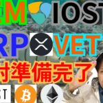 【仮想通貨BTC, ETH, XRP, NEM, IOST, VET】アイオーエス、リップル、ネム、VeChain発射準備完了🚀