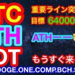【仮想通貨 BTC.ETH.IOST.DOGE.HOT.ONE.COMP.BCH.SOL】ビットコインが重要ライン突破❗️史上最高値を目指す展開👍😊SOLは下落に注意❗️ONEはチャーンス😊