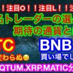 🎉重要ニュースにて海外トレーダー注目通貨紹介🎉【仮想通貨 BTC.ETH.QTUM.BNB.XRP.MATIC】MATICの強さは何なんでしょう🤣更にぶち上げ✊🤣✊