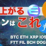 【BTC、ETH、XRP、IOST、XEM】仮想通貨市場高騰!次に上がるコインはこれ!?(5月3日 相場分析)