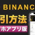 【初心者向け】Binance(バイナンス)仮想通貨の取引方法を分かりやすく解説【スマホアプリ版】2021年5月