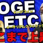 ビットコイン停滞でも爆上げのアルトコイン。DOGEとETC、ETHはどこまで上げ続けるのか。