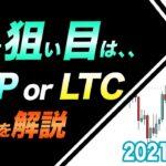 【ETH&XRP&LTC】次の狙い目はリップルとライトコイン!買い場が近い理由を解説!【仮通貨相場分析・毎日更新】