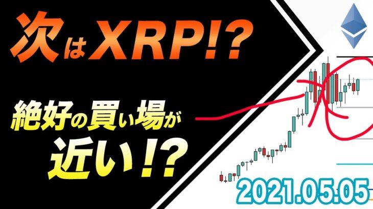 【ETH&XRP&LTC】次に飛ぶのはリップル?絶好の買い場は近い!?ライトコインも急騰!【仮通貨相場分析・毎日更新】