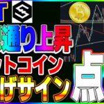 【仮想通貨】近日中にビットコイン、IOSTが爆上がりサイン点灯しそう。。。