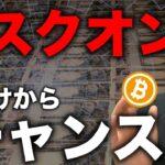 ビットコイン上昇!市場全体強気ムード継続か。MONAコイン含めアルトの展望