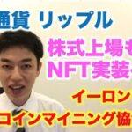 仮想通貨 リップル 株式上場も視野!NFT実装へ イーロンマスク ビットコインマイニング協会設立