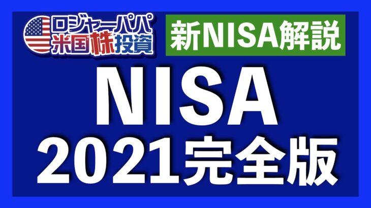 NISA口座解説!2024年新NISAも説明します【アメリカ株投資】2021.5.3