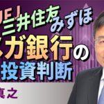 【日本株】NISAで利回り5%稼ぐ高配当投資術 3メガ銀行の投資判断(窪田 真之):5月26日