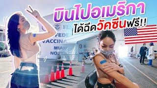 "Nisa in The U.S.A. Ep.01 | เปิดประสบการณ์ใหม่ บินไปเมกา ฉีดวัคซีน ""Covid-19"" ฟรี!!! | Nisamanee.Nutt"