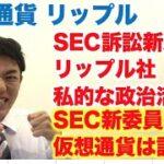 仮想通貨 リップル SEC訴訟 新展開 リップル社が私的な政治活動でXRP価格操作? SEC新委員長「仮想通貨はすべて証券だ」
