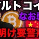 ビットコイン再度下落。Wボトムからの反発なるか。中国の動向に警戒!
