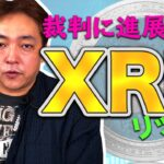 仮想通貨 リップル 裁判進展 XRP 暗号通貨