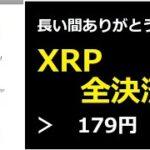 【仮想通貨】5月6日XRP(179円)を全部決済しました。