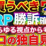 【XRP勝訴確定!?】【有料級情報】リップル今買うべき理由(ワケ)を訴訟問題と絡めてお伝えします!【仮想通貨】