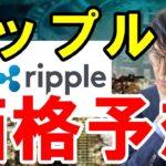 リップルXRPの今後の価格予想!さらに価格上昇するのか?