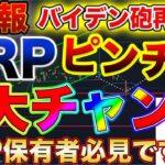 【※速報】過去から学べ!大暴落のXRP、実は絶好の大チャンス!【仮想通貨】【リップル】