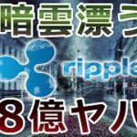 【暗号通貨】リップル(XRP)市場に暗雲漂う『15時間で約1 8億ドル相当』ヤバイ事に!