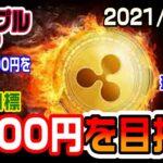 リップル(XRP)は1800円を最終的に目指す!可能にするのが仮想通貨だ!