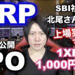 XRPが上場すれば、1XRP=1,000円以上に上がる理由。SBI北尾さんがリップル社の上場を示唆