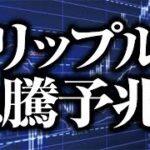 リップルXRP急騰予兆が出現!第2弾 [2021/5/16]